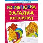 Книга Розмальовка, Загадка, Кросворд.