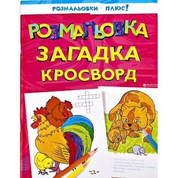 Книга Раскраска, Загадка, Кроссворд