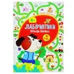 Книга Лабіринтики Пригоди Пончика 4+