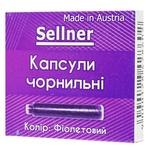Капсулы Sellner чернильные фиолетовые 6шт