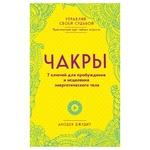 Книга Джудит А. Чакры. 7 ключей для пробуждения и исцеления энергетического тела