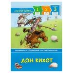 Книга РОСМ Дон Кіхот. Читаю добре (рос.) 122047