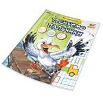 Recipes: We Train Fingers Book