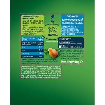 Gerber organic for children pear puree 90g - buy, prices for CityMarket - photo 2