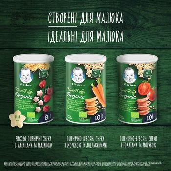 Gerber Organic Wheat-Oatmeal With Tomatoes And Carrots For Children From 10 Months Snack 35g - buy, prices for CityMarket - photo 3