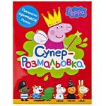 Peppa Pig Super Color Book