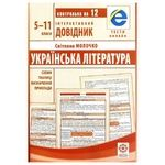 Svitlana Molochko Ukrainian Literature 5-11 grades Interactive Reference Book