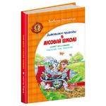 Vsevolod Nestayko Amazing Adventures in Forest School Book