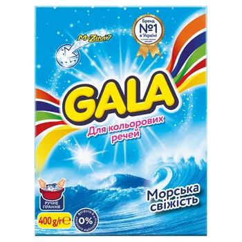 Стиральный порошок Gala Морская Свежесть 400г