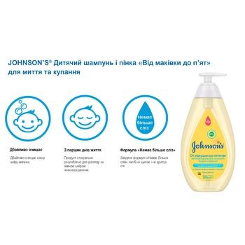 Пінка-шампунь Johnson's baby Від маківки до п'ят дитяча для миття та купання 300мл - купити, ціни на Ашан - фото 5