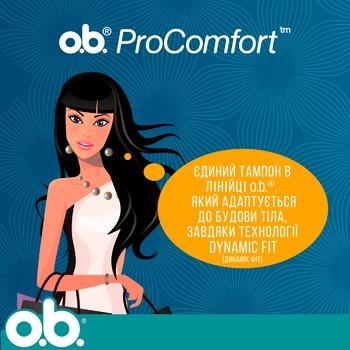O.B. ProComfort Super Tampons 16pcs - buy, prices for CityMarket - photo 3