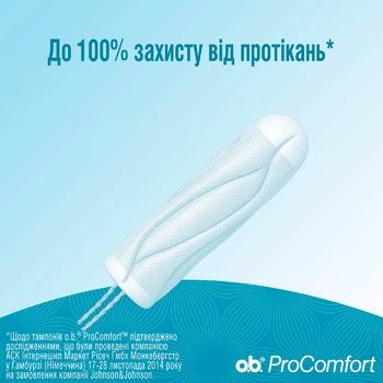 O.B. ProComfort Super Tampons 16pcs - buy, prices for CityMarket - photo 2
