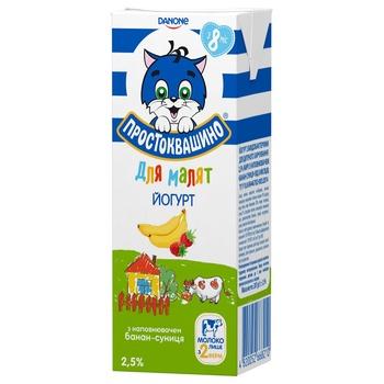 Prostokvashino Strawberry-Banana Yogurt from 8 Months 2,5% 207g - buy, prices for CityMarket - photo 1