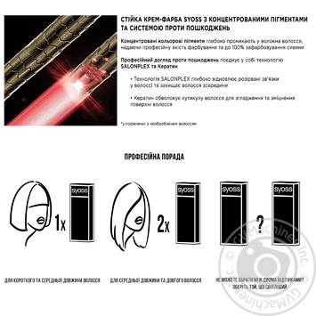 Осветлитель для волос SYOSS с технологией Salonplex 10-55 Ультраплатиновый блонд - купить, цены на Метро - фото 3