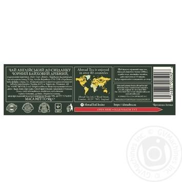 Чай чорний пакетований Ахмад Англійський до сніданку 25х2г - купити, ціни на Novus - фото 2