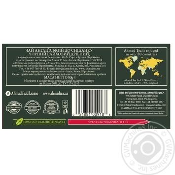 Чай черный Ахмад Английский к завтраку пакетированный 40х2г - купить, цены на Varus - фото 2
