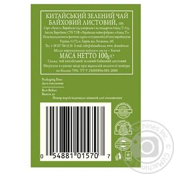 Чай Китайський зелений Ахмад 100г - купити, ціни на Фуршет - фото 2