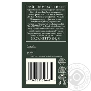 Ahmad Tea Queen Victoria Large Leafy Black Tea with Delicate Bergamot Aroma 100g - buy, prices for MegaMarket - image 2