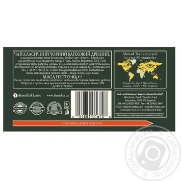 Чай Ахмад Классический черный пакетированный 20х2г - купить, цены на Фуршет - фото 2