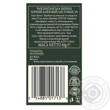 Чай черный крупнолистовой Ахмад Британская Империя 50г - купить, цены на МегаМаркет - фото 2