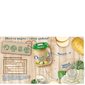 Vegetable puree Gerber cauliflower and potato starch and salt free for 5+ month babies 130g - buy, prices for CityMarket - photo 4