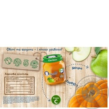 Puree Gerber apple and pumpkin starch and sugar free for 5+ month babies 130g - buy, prices for CityMarket - photo 4