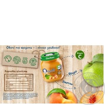 Пюре Гербер яблоко и персик без крахмала и сахара для детей с 5 месяцев 130г - купить, цены на Фуршет - фото 2