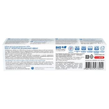 Зубная паста R.O.C.S. Sensitive Мгновенный эффект 94г - купить, цены на СитиМаркет - фото 2