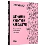 Книга Елліс Кешмор Феномен культури Кардаш'ян