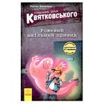 Ranok Case for Kvyatkovsky 3 Ukrainian Book