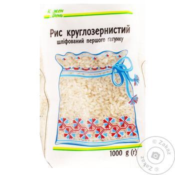 Рис Кожен день круглозернистий шліфований 1кг - купити, ціни на Ашан - фото 1