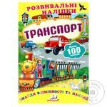 Книга Розвиваючі наліпки Транспорт (укр)