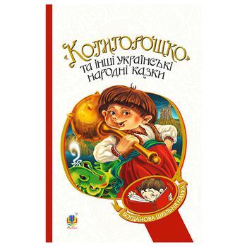 Книга Котигорошко и другие украинские сказки - купить, цены на МегаМаркет - фото 1