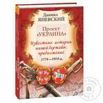 Книга Проект Украина. Известные истории нашей державы