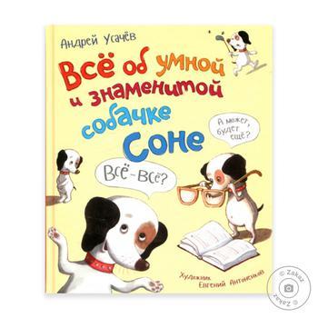 Книга Все об умной и знаменитой собачке Соне - купить, цены на Метро - фото 1