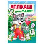 Книга Аппликации для малышей волк
