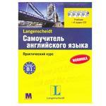 Книга-аудіо Самовчитель англійської мови