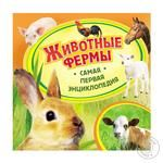 Книга Росмэн Животные фермы Самая первая энциклопедия - купить, цены на Фуршет - фото 1