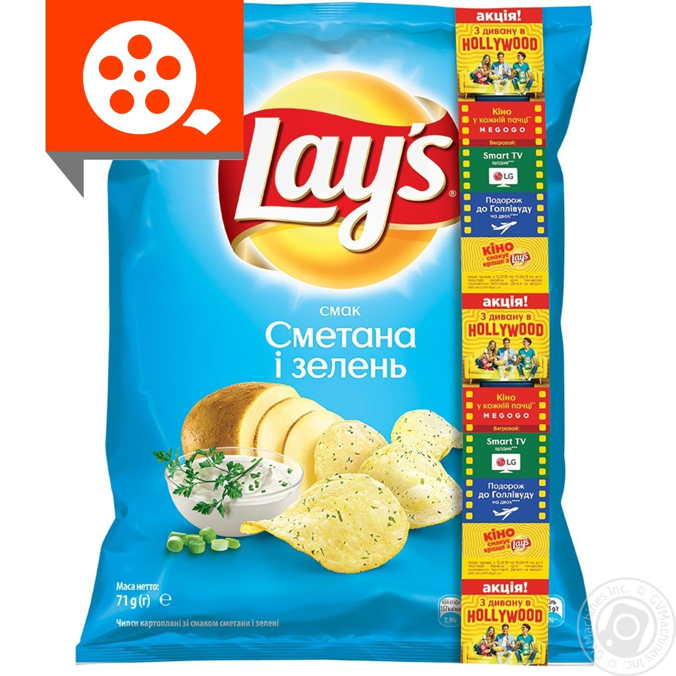 Чипси Lay's зі смаком сметани та зелені 71г