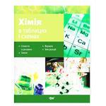 Книга Торсинг Химия в таблицах и схемах
