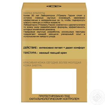 L'Oreal Luxury Nutrition Rich Eye Contour Care Cream . - buy, prices for Novus - image 2