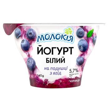 Йогурт Молокія Білий Чорниця на подушці з ягід 5,7% 140г