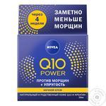 Крем Nivea Q10 Plus Увлажняющий для лица против морщин ночной 50мл - купить, цены на Ашан - фото 4