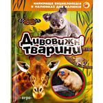 Книга Дивовижні тварини Найкраща енциклопедія в малюнках для малюків