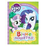 Книга My Little Pony