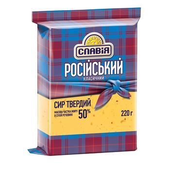 Сыр твердый Российский классический 50% Славия 220г