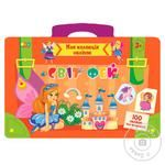 Ula-Games Set for Сreativity My Сollection of Stickers Fairy World 100pcs
