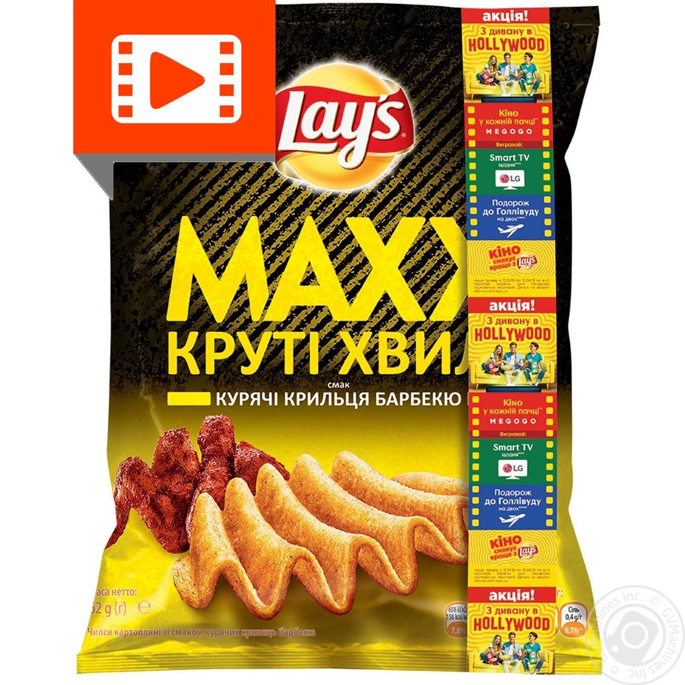 Чипси Lay's Maxx зі смаком курячих крилець барбекю 62г