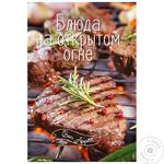 Book Dishes On Open Fire