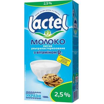 Молоко Lactel ультрапастеризованное с витамином D3 2,5% 1кг